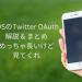 SwiftでTwitterのOAuth認証を使ってログインする方法のまとめ